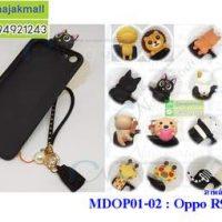 MDOP01-02 เคสยางหัวเกาะ OPPO R9S Plus/R9S Pro พร้อมสายคล้องมือ