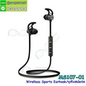MS107-01 Magnet Wireless Sports - Black / หูฟังสปอร์ต