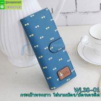 WL38-01 กระเป๋าทรงยาวใส่บัตร/ธนบัตร lady flower สีน้ำเงิน