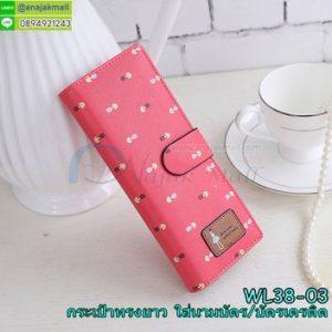 WL38-03 กระเป๋าทรงยาวใส่บัตร/ธนบัตร lady flower สีชมพูโอรส