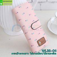 WL38-04 กระเป๋าทรงยาวใส่บัตร/ธนบัตร lady flower สีชมพูอ่อน