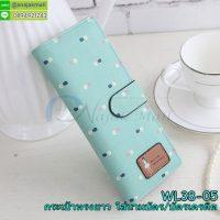 WL38-05 กระเป๋าทรงยาวใส่บัตร/ธนบัตร lady flower สีเขียว