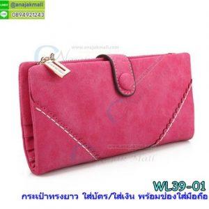 WL39-01 กระเป๋าสตางค์ใส่มือถือ/ใส่บัตร สีชมพู