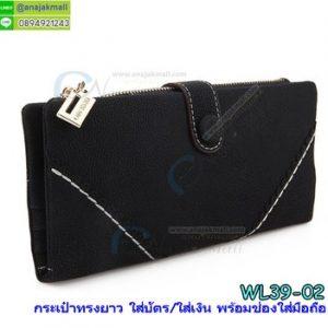 WL39-02 กระเป๋าสตางค์ใส่มือถือ/ใส่บัตร สีดำ