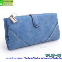 WL39-03 กระเป๋าสตางค์ใส่มือถือ/ใส่บัตร สีฟ้า