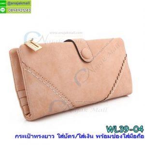 WL39-04 กระเป๋าสตางค์ใส่มือถือ/ใส่บัตร สีครีมชมพู