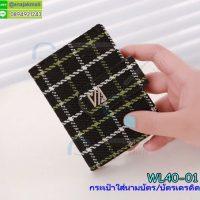 WL40-01 กระเป๋าใส่นามบัตร/ใส่บัตรเครดิต ลายสก๊อตสีดำ