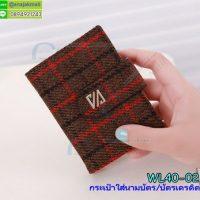 WL40-02 กระเป๋าใส่นามบัตร/ใส่บัตรเครดิต ลายสก๊อตสีน้ำตาล