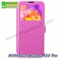 M3968-05 เคสโชว์เบอร์ Huawei P20 Pro สีชมพู