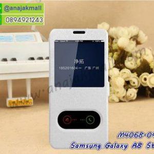 M4068-04 เคสหนังโชว์เบอร์ Samsung Galaxy A8 Star สีขาว