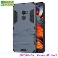 M4070-04 เคสโรบอทกันกระแทก Xiaomi Mi Mix2 สีนาวี
