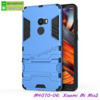 M4070-06 เคสโรบอทกันกระแทก Xiaomi Mi Mix2 สีฟ้า