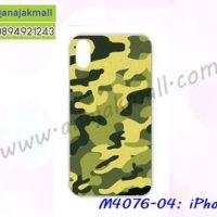 M4076-04 เคสแข็ง iPhoneX ลายพรางทหาร