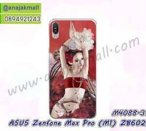 M4088-39 เคสแข็ง Asus ZenFone Max Pro-M1 ลาย Lomia