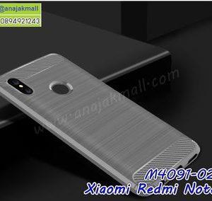 M4091-02 เคสยางกันกระแทก Xiaomi Redmi Note5 สีเทา