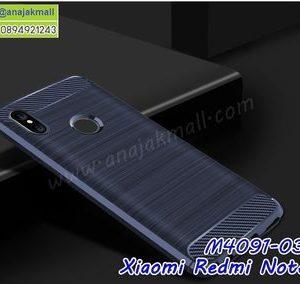 M4091-03 เคสยางกันกระแทก Xiaomi Redmi Note5 สีน้ำเงิน