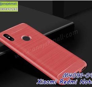 M4091-04 เคสยางกันกระแทก Xiaomi Redmi Note5 สีแดง