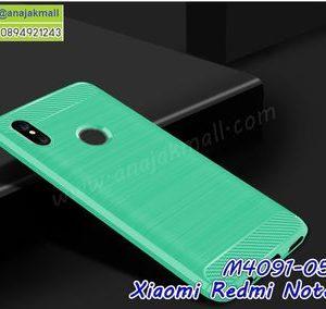 M4091-05 เคสยางกันกระแทก Xiaomi Redmi Note5 สีเขียว
