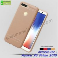 M4092-02 เคสยาง Huawei Y6 Prime 2018 สีน้ำตาล