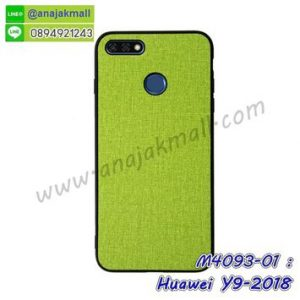 M4093-01 เคสขอบยาง Huawei Y9 2018 สีเขียว