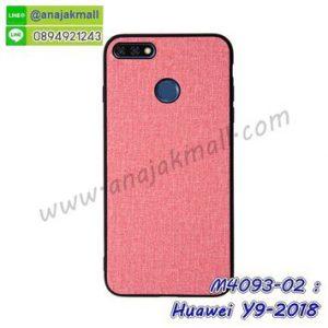 M4093-02 เคสขอบยาง Huawei Y9 2018 สีชมพู