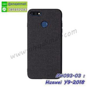 M4093-03 เคสขอบยาง Huawei Y9 2018 สีดำ