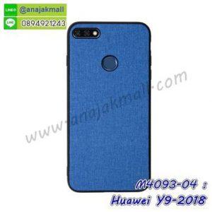 M4093-04 เคสขอบยาง Huawei Y9 2018 สีน้ำเงิน