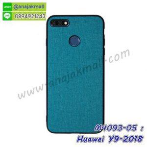 M4093-05 เคสขอบยาง Huawei Y9 2018 สีเขียวอมฟ้า