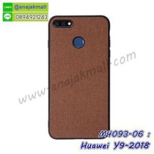 M4093-06 เคสขอบยาง Huawei Y9 2018 สีน้ำตาล