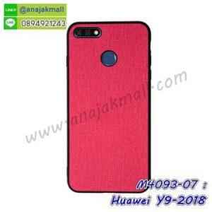 M4093-07 เคสขอบยาง Huawei Y9 2018 สีแดง