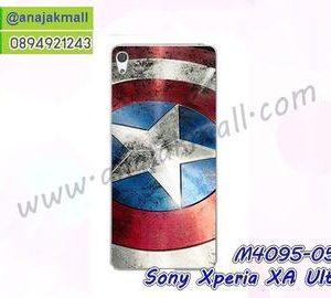 M4095-05 เคสแข็ง Sony Xperia XA Ultra ลาย CapStar
