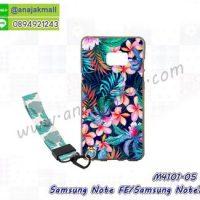 M4101-05 เคสยาง Samsung Galaxy NoteFE/Note7 ลาย Leaf V01 พร้อมสายคล้องมือ