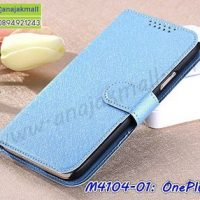 M4104-01 เคสหนังฝาพับ OnePlus 6 สีฟ้า