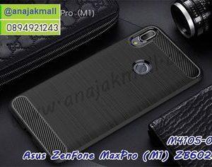 M4105-01 เคสยางกันกระแทก Asus ZenFone Max Pro-M1 สีดำ