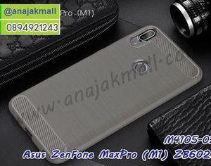 M4105-02 เคสยางกันกระแทก Asus ZenFone Max Pro-M1 สีเทา
