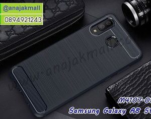 M4107-03 เคสยางกันกระแทก Samsung Galaxy A8 Star สีน้ำเงิน