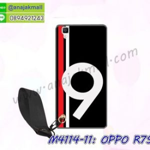 M4114-11 เคสยาง OPPO R7S ลาย Number9 พร้อมสายคล้องมือ