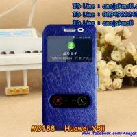 M3188-05 เคสหนังโชว์เบอร์ Huawei Y5ii สีน้ำเงิน