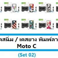 M3390-S02 เคสยาง Moto C ลายการ์ตูน Set 02