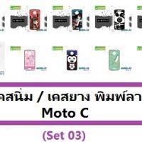 M3390-S03 เคสยาง Moto C ลายการ์ตูน Set 03