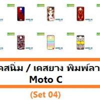 M3390-S04 เคสยาง Moto C ลายการ์ตูน Set 04