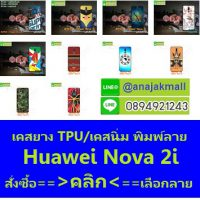 nova_2i_เคสพิมพ์ลายราคาถูกพร้อมส่ง case oppo-huawei-vivo-moto-asus-wiko-htc-sony-iphone-lenovo-lg-xiaomi-nokia-samsung-acer-doogee