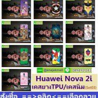 nova 2i,เคสพิมพ์ลายราคาถูกพร้อมส่ง case oppo-huawei-vivo-moto-asus-wiko-htc-sony-iphone-lenovo-lg-xiaomi-nokia-samsung-acer-doogee