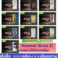 case_huawei_nova_2i-เคสพิมพ์ลายราคาถูกพร้อมส่ง case oppo-huawei-vivo-moto-asus-wiko-htc-sony-iphone-lenovo-lg-xiaomi-nokia-samsung-acer-doogee