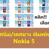 M3554 เคสยาง Nokia 5 พิมพ์ลายราคาถูก,เคสพิมพ์ลายราคาถูกพร้อมส่ง case oppo-huawei-vivo-moto-asus-wiko-htc-sony-iphone-lenovo-lg-xiaomi-nokia-samsung-acer-doogee