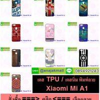 M3717 เคสยาง Xiaomi Mi A1 ลายการ์ตูนแฟนซี,ลายการ์ตูนกวนๆ,เคสลายน่ารักๆ,เคสลายผีเสื้อ,เคสลายแมวน่ารักๆ