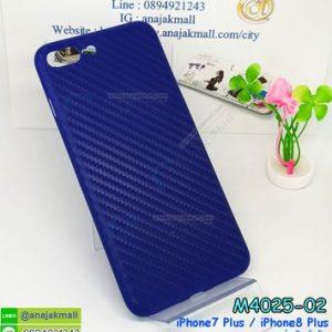 M4025-02 เคสลายเคฟล่า iPhone7+/iPhone8+ สีน้ำเงิน