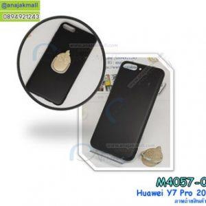 M4057-01 เคสยาง Huawei Y7 Pro 2018 สีดำ + แหวนเคสกุ๊กไก่