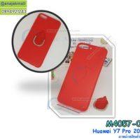 M4057-02 เคสยาง Huawei Y7 Pro 2018 สีแดง + แหวนเคสกุ๊กไก่