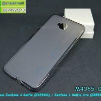 M4065-02 เคสยาง Asus Zenfone 4 Selfie (ZD553KL) / Selfie Lite (ZB553KL) สีเทา